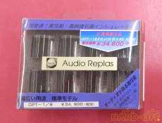 石英インシュレーター|AUDIO REPLAS