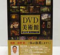 DVD美術館 世界名画BEST100|ハピネット