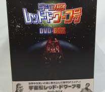 宇宙船レッドドワーフ号DVDBOX|ハピネット