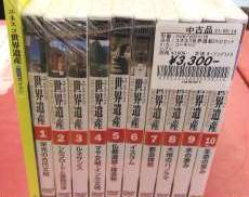 【DVD】ユネスコ世界遺産DVDセット ユーキャン