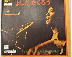 【EP】よしだたくろう メモリアルヒット曲集'70真夏の青春|朝日ソノラマ
