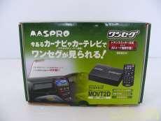 デジタルTVチューナー|MASPRO