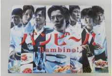 バンビーノ! DVDBOX|