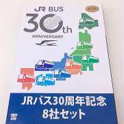 JRバス30周年記念8社セット トミーテック