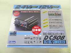 DC-DCコンバーター|CELLSTAR