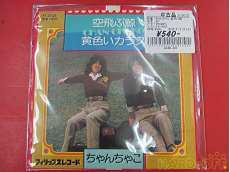 邦楽|Philips Records