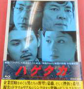 ハゲタカ|NHK