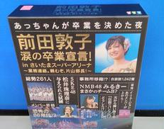 前田敦子 涙の卒業宣言!IN さいたまスーパーアリーナ|AKS