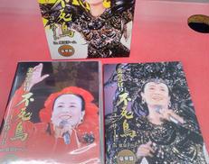 不死鳥コンサート IN 東京ドーム 豪華版|日本コロムビア