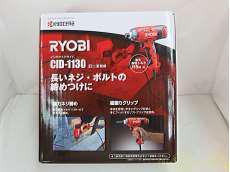 電動インパクトドライバー 100V仕様|RYOBI