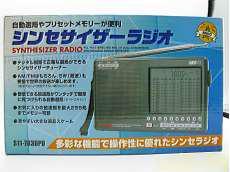 アンドー/シンセサイザーラジオ/S11-783DPU|ANDO