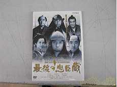 DVD/最後の忠臣蔵|NHKエンタープライズ