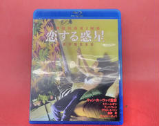 Blu-ray/恋する惑星 アスミック・エース
