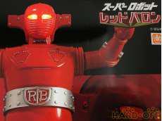 レッドバロン 「スーパーロボット レッドバロン」 メタルアクション|EVOLUTION TOY