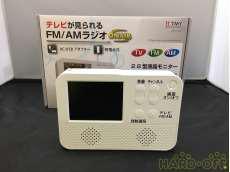 モニター付ワンセグ対応ラジオ|TMY