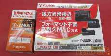 未使用品|YUPITERU