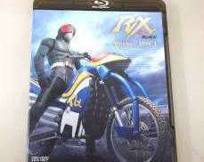 仮面ライダーBLACK RX Blu-ray BOX 1 東映