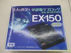 学研 電子ブロック EX-150 復刻版|学研