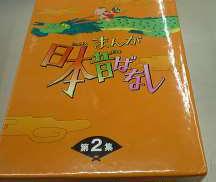 まんが日本昔ばなし 第2集|東宝