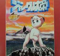 ジャングル大帝(新) DVD-BOX2|PIONEER