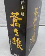 DVD BOX 蒼き狼|M3
