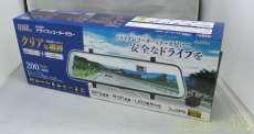 ミラー形ドライブレコーダー|BAL