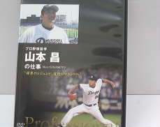 プロフェッショナル 仕事の流儀 プロ野球投手・山本昌|NHKエンタープライズ