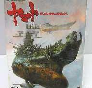 宇宙戦艦ヤマト 復活篇 ディレクターズカット|バンダイビジュアル