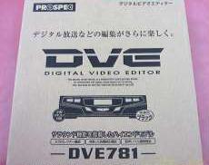 デジタルビデオエディター PROSPEC