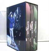 銀河英雄伝説4・5・6巻BOX|松竹