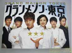グランメゾン東京|TBS