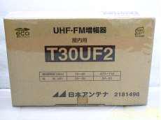 【未開封】 UHF・FMブースター(増幅器) 日本アンテナ