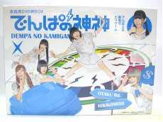【未開封】でんぱの神神DVD神BOX PONY CANYON