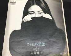 大貫妙子 EP『じゃじゃ馬娘』 その他ブランド
