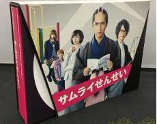 『サムライせんせい DVD-BOX』|テレビ朝日