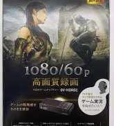 HDMIゲームキャプチャー|I・O DATA
