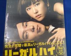 リーガル・ハイ 初回特典BOX|フジテレビ