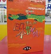 まんが日本昔ばなし 第一集|東宝