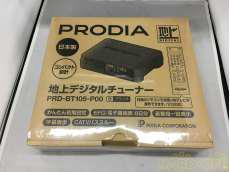 デジタルTVチューナー|PRODIA