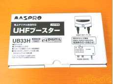UHFブースター|MASPRO