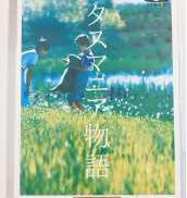 タスマニア物語 [DVD]|フジテレビジョン