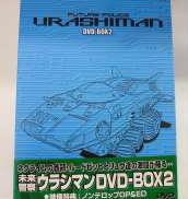 未来警察ウラシマン DVD-BOX2|PIONEER
