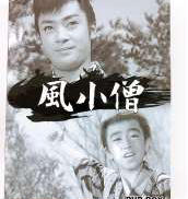 風小僧 DVD-BOX デジタルリマスター版 東映
