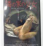 隣の家の少女 [DVD] KING RECORD