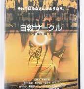 自殺サークル [DVD]|KADOKAWA