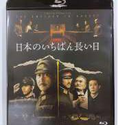 日本のいちばん長い日 [Blu-ray]|テレビ朝日