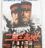 二百三高地 [DVD] 東映
