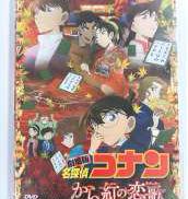 劇場版名探偵コナン から紅の恋歌 (DVD) [通常盤]|小学館