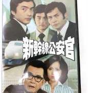 新幹線公安官 コレクターズDVD <デジタルリマスター版> 東映