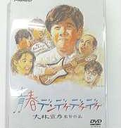 青春デンデケデケデケ デラックス版 [DVD]|PIONEER